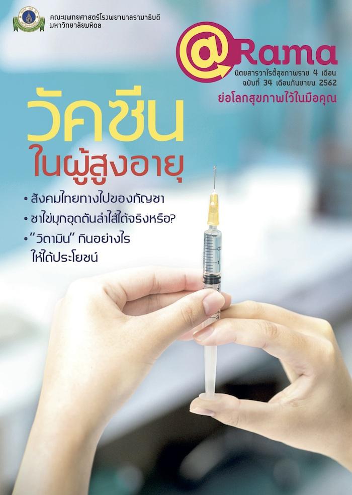 นิตยสาร @Rama: วัคซีนในผู้สูงอายุ