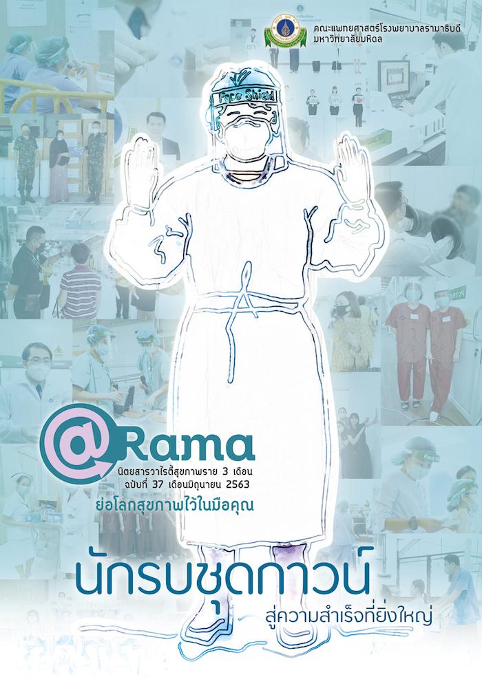 นิตยสาร @Rama : นักรบชุดกาวน์ สู่ความสำเร็จที่ยิ่งใหญ่