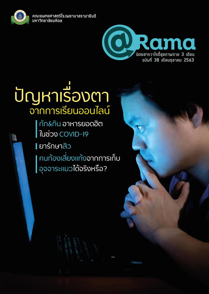 นิตยสาร @Rama : ปัญหาเรื่องตา จากการเรียนออนไลน์