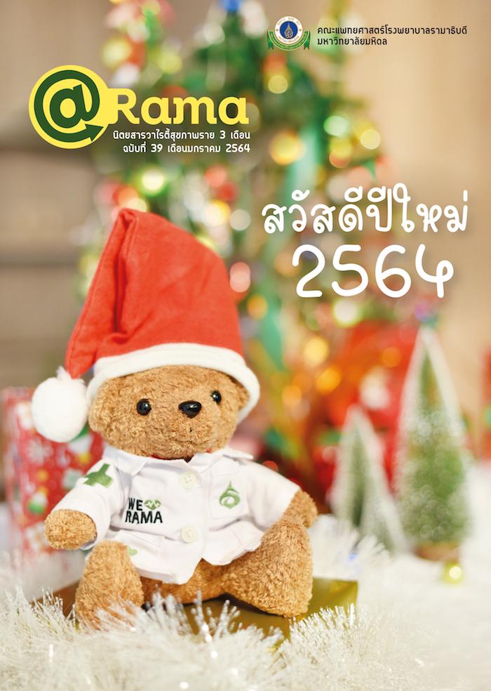 นิตยสาร @Rama : สวัสดีปีใหม่ 2564