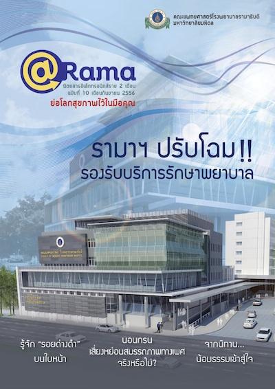 นิตยสาร @Rama : รามาฯ ปรับโฉม!! รองรับบริการรักษาพยาบาล