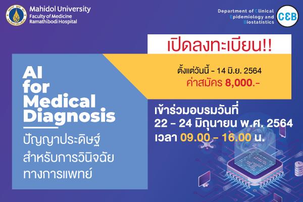 AI for Medical Diagnosis Workshop