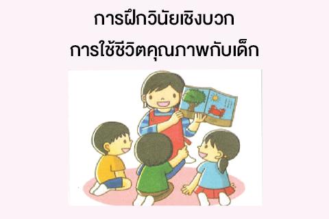 การฝึกวินัยเชิงบวก การใช้ชีวิตคุณภาพกับเด็ก