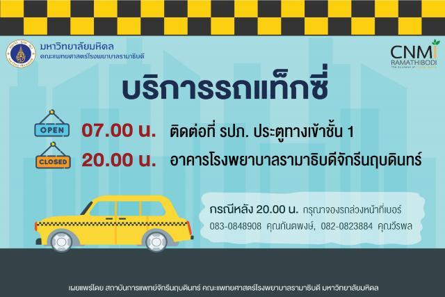 บริการรถแท็กซี่