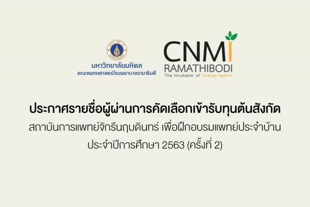 ประกาศรายชื่อผู้ผ่านการคัดเลือกเข้ารับทุนต้นสังกัดสถาบันการแพทย์จักรีนฤบดินทร์ เพื่อฝึกอบรมแพทย์ประจำบ้าน ประจำปีการศึกษา 2563 (ครั้งที่ 2)