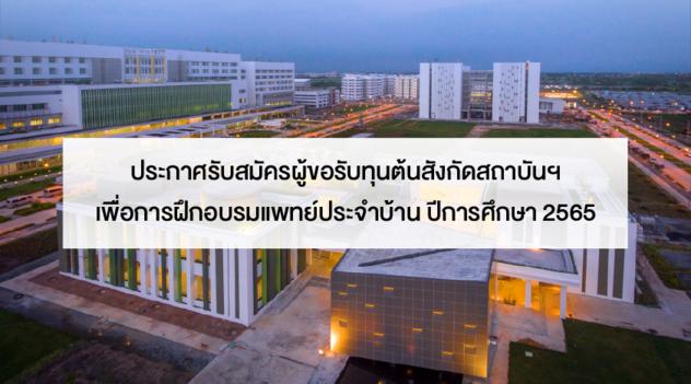 รับสมัครผู้ขอรับทุนต้นสังกัดสถาบันฯ เพื่อการฝึกอบรมแพทย์ประจำบ้าน ปีการศึกษา 2565