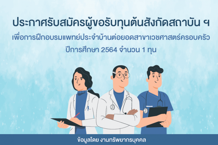 เปิดรับสมัครทุนต้นสังกัดสถาบันการแพทย์จักรีนฤบดินทร์ เพื่อฝึกอบรมแพทย์ประจำบ้าน พ.ศ.2564