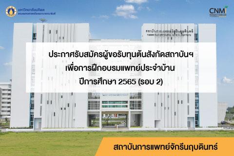 ประกาศรับสมัครผู้ขอรับทุนเพื่อการฝึกอบรมแพทย์ประจำบ้าน 2565 รอบ 2
