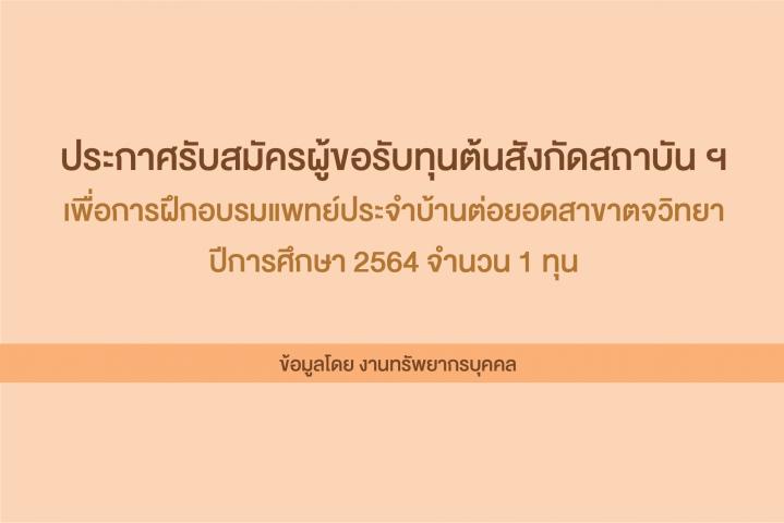 ประกาศรับสมัครผู้ขอรับทุนต้นสังกัดสถาบัน ฯ ปีการศึกษา 2564