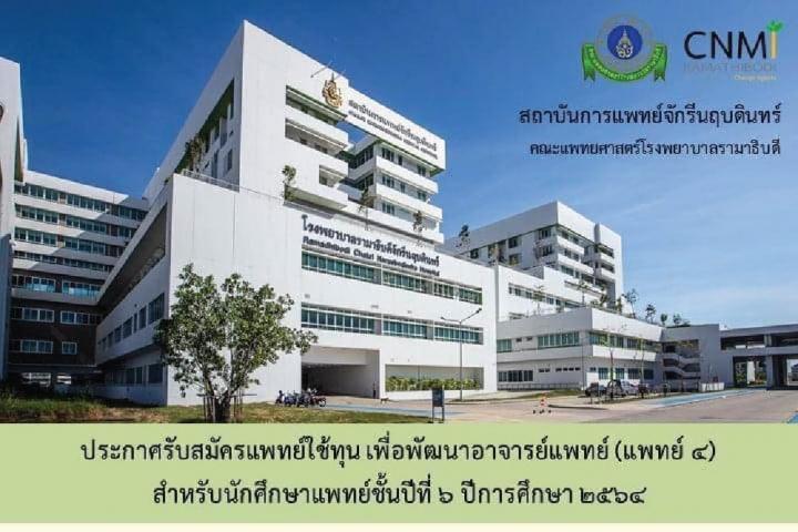 ประกาศรับสมัครแพทย์ใช้ทุนเพื่อพัฒนาอาจารย์แพทย์ (แพทย์ 4) สำหรับนักศึกษาแพทย์ชั้นปีที่ 6 ปีการศึกษา 2564