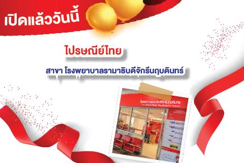 เปิดแล้ว !!! ไปรษณีย์ไทย สาขาโรงพยาบาลรามาธิบดีจักรีนฤบดินทร์