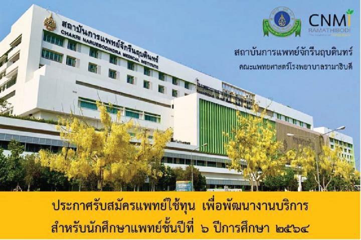 ประกาศรับสมัครแพทย์ใช้ทุนเพื่อพัฒนางานบริการ สำหรับนักศึกษาแพทย์ชั้นปีที่ 6 ปีการศึกษา 2564