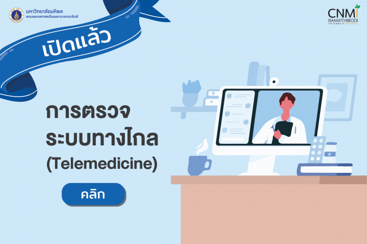 ประชาสัมพันธ์ เรื่องขั้นตอนการตรวจระบบทางไกล (Telemedicine)