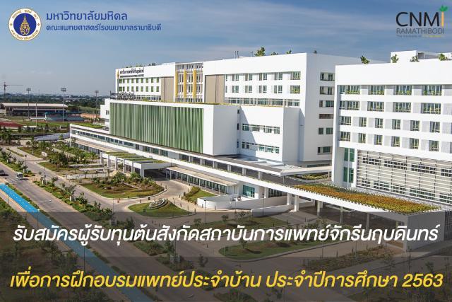 รับสมัครผู้รับทุนต้นสังกัดสถาบันการแพทย์จักรีนฤบดินทร์ ประจำปี 2563