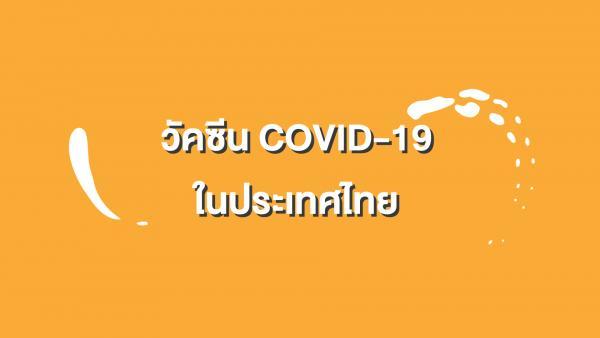 รู้เรื่องโรค ตอน วัคซีน COVID-19 ในประเทศไทย