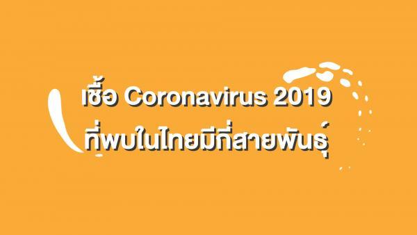 รู้เรื่องโรค ตอน เชื้อ Coronavirus 2019 ที่พบในไทยมีกี่สายพันธุ์