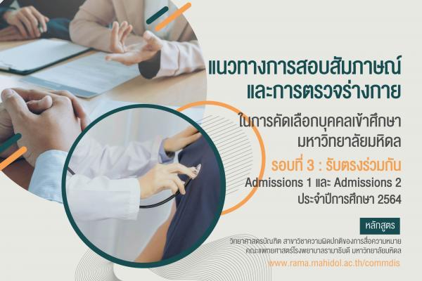 แนวทางการสอบสัมภาษณ์ และการตรวจร่างกาย ในการคัดเลือกบุคคลเข้าศึกษา มหาวิทยาลัยมหิดลรอบที่ 3 : รับตรงร่วมกัน Admissions 1 และ Admissions 2 ประจำปีการศึกษา 2564