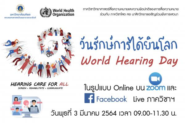 """""""วันรักษ์การได้ยินโลก"""" World Hearing Day 2021"""