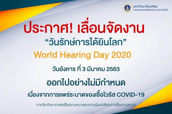 """ประกาศ! เลื่อนจัดงาน """"วันรักษ์การได้ยินโลก""""World Hearing Day 2020"""