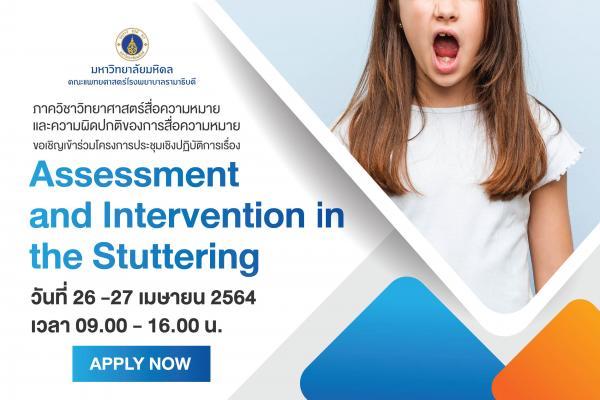 ประกาศ!ขอยกเลิกการจัด โครงการประชุมเชิงปฏิบัติการเรื่อง Assessment and Intervention in the Stuttering เนื่องจากสถานการณ์โควิด