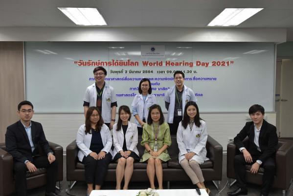 วันรักษ์การได้ยินโลก2564 - World Hearing Day 2021