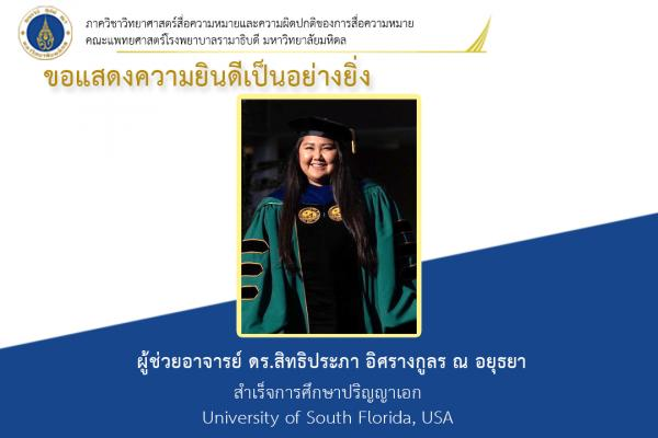 ขอแสดงความ ยินดีกับ ผู้ช่วยอาจารย์ ดร.สิทธิประภา อิศรางกูลร ณ อยุธยา สำเร็จการศึกษาปริญญาเอก