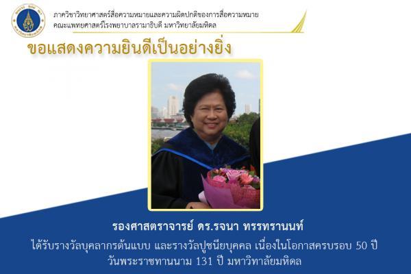 ขอแสดงความยินดีกับ รองศาสตราจารย์ ดร.รจนา ทรรทรานนท์ ได้รับรางวัลบุคลากรต้นแบบ และรางวัลปูชนียบุคคล เนื่องในโอกาสครบรอบ 50 ปี วันพระราชทานนาม 131 ปี มหาวิทยาลัยมหิดล