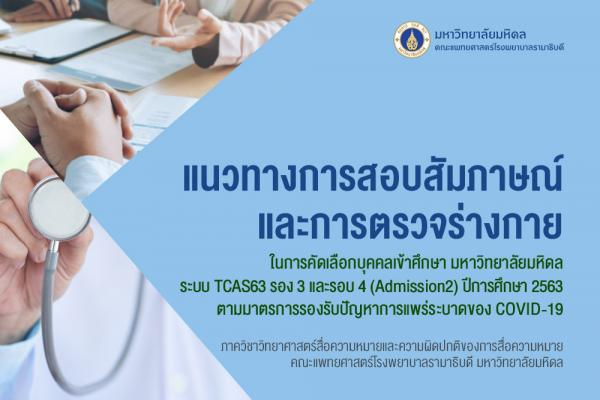 แนวทางการสอบสัมภาษณ์ และการตรวจร่างกาย ในการคัดเลือกบุคคลเข้าศึกษา มหาวิทยาลัยมหิดล  ระบบ TCAS63 รอง 3 และรอบ 4 (Admission2) ปีการศึกษา 2563