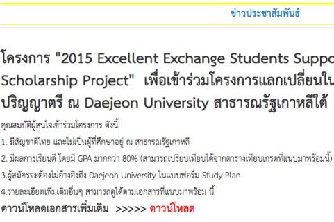"""โครงการ """"2015 Excellent Exchange Students Support Scholarship Project"""""""
