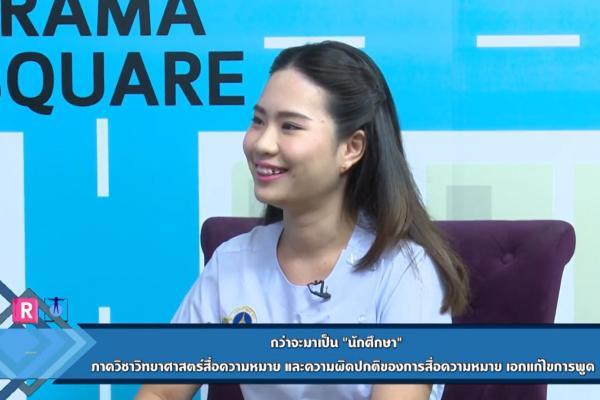 รายการ RAMA Square Daily expert นักศึกษาสื่อความหมาย 29/12/59(3/4)