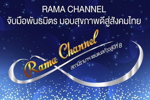 ขอเรียนเชิญผู้สนใจเข้าร่วมงาน RAMA CHANNEL จับมือพันธมิตร มอบสุขภาพดีสู่สังคมไทย