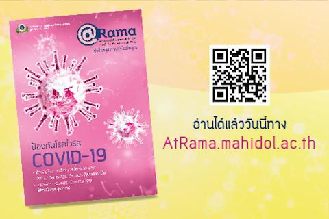 @Rama ฉบับที่ 35 วิธีป้องกันโรค COVID-19