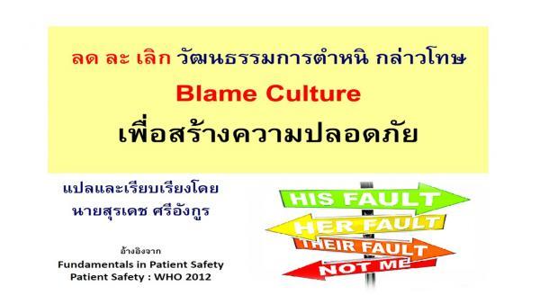 Blame Free Culture