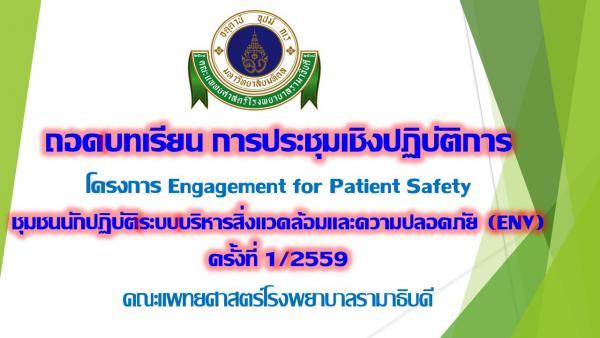 ชุมชนนักปฏิบติระบบบริหารสิ่งแวดล้อมและความปลอดภัย (ENV) ครั้งที่ 1/2559