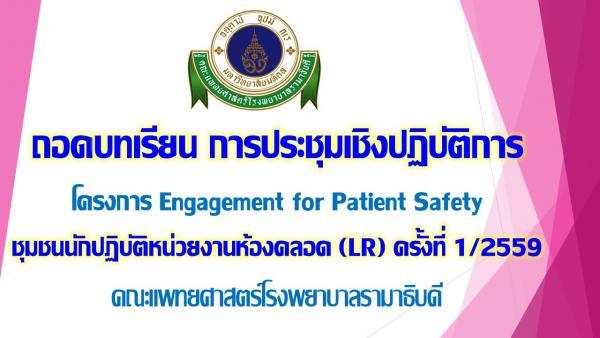 ชุมชนนักปฏิบติหน่วยงานห้องคลอด (CoP LR)