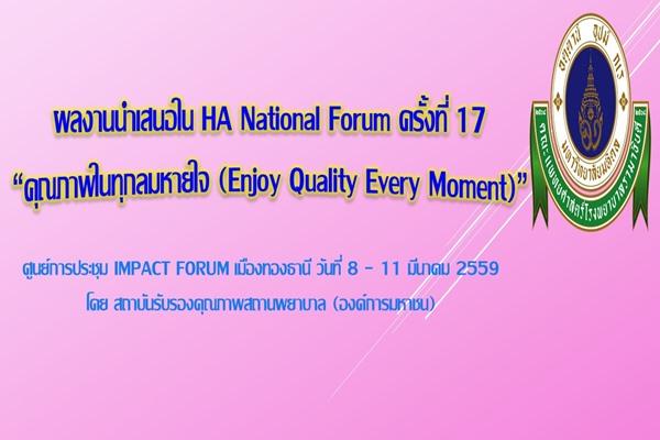 ผลงานนำเสนอใน HA National Forum ครั้งที่ 17