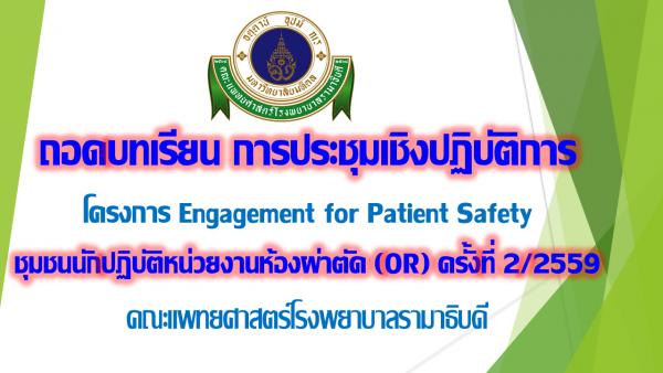 ชุมชนนักปฏิบติหน่วยงานห้องผ่าตัด (OR) ครั้งที่ 2/2559