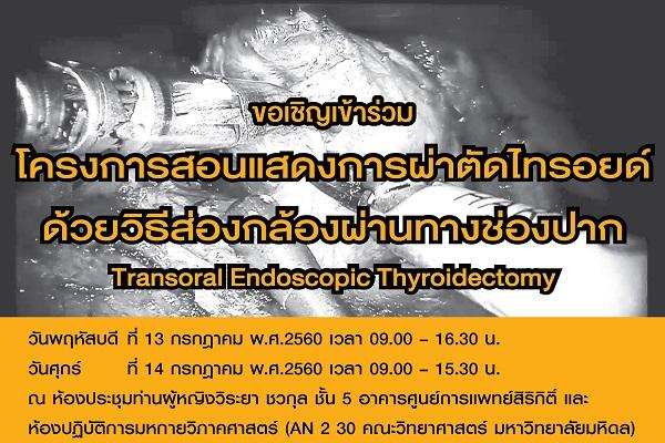 โครงการสอนแสดงการผ่าตัดไทรอยด์ ด้วยวิธีส่องกล้องผ่านทางช่องปาก (Transoral Endoscopic Thyroidectomy)