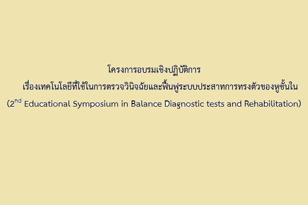 โครงการอบรมเชิงปฏิบัติการ เรื่องเทคโนโลยีที่ใช้ในการตรวจวินิจฉัยและฟื้นฟูระบบประสาทการทรงตัวของหูชั้นใน (2nd Educational Symposium in Balance Diagnostic tests and Rehabilitation)