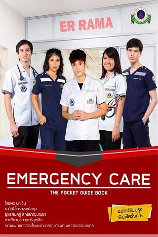 Emergency Care The Pocket Guide Book