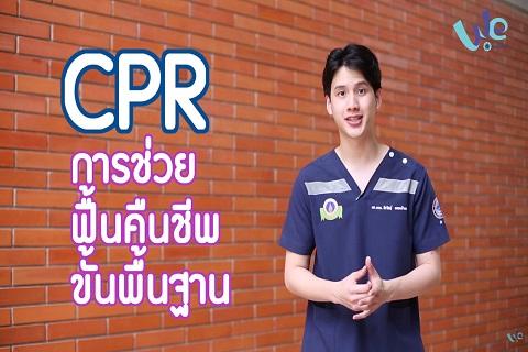การทำ CPR & การใช้ AED สิ่งที่ควรรู้ ของที่ต้องมี