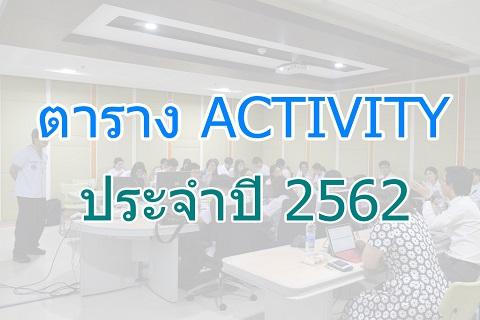 ตาราง Activity ประจำปี 2562