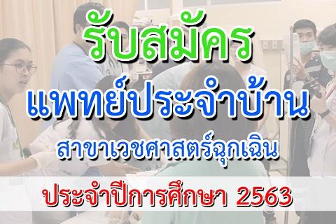 สมัครแพทย์ประจำบ้าน สาขาเวชศาสตร์ฉุกเฉิน ภาควิชาเวชศาสตร์ฉุกเฉิน คณะแพทยศาสตร์โรงพยาบาลรามาธิบดี มหาวิทยาลัยมหิดล ประจำปีการศึกษา 2563