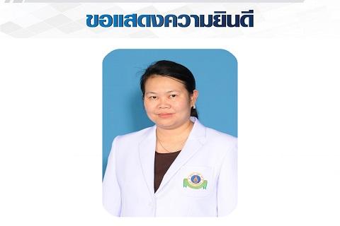 ขอแสดงความยินดีแก่ รองศาสตราจารย์ แพทย์หญิงสาทริยา ตระกูลศรีชัย