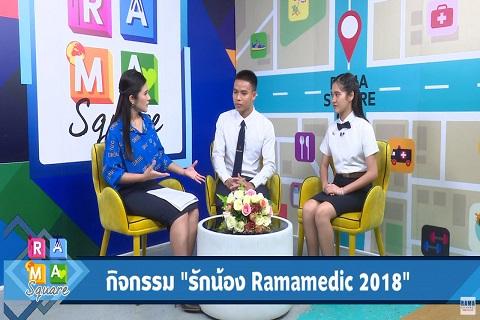 """กิจกรรม """"รักน้อง Ramamedic 2018"""