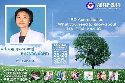 ผศ.พญ.ยุวเรศมคฐ์  สิทธิชาญบัญชา  ได้รับเกียรติเชิญเป็นวิทยากรบรรยายในงานประชุมวิชาการ ของสมาคมเวชศาสตร์ฉุกเฉินแห่งประเทศไทย