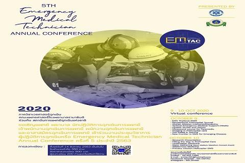 โครงการจัดประชุมวิชาการประจำปี EMERGENCY MEDICAL TECHNICIAN ANNUAL CONFERENCE ครั้งที่ 5 (5TH EMTAC) UPDATE ON PREHOSPITAL EMERGENCY CARE