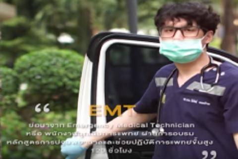โครงการอบรมวิชาการเรื่อง การฝึกอบรมปฏิบัติการแพทย์ขั้นพื้นฐานและช่วยปฏิบัติการแพทย์ขั้นสูง (EMT)
