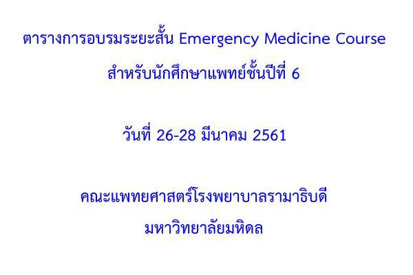 กำหนดการอบรมระยะสั้น Emergency Medicine Course สำหรับนักศึกษาแพทย์ชั้นปีที่ 6