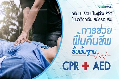 """Green Charity: Green Wave ร่วมกับ RAMAMEDIC และภาควิชาเวชศาสตร์ฉุกเฉินคณะแพทยศาสตร์โรงพยาบาลรามาธิบดี ในการจัดการฝึกอบรม """"การช่วยฟื้นคืนชีพขั้นพื้นฐาน CPR + AED"""""""